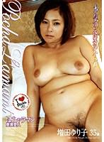 ぽちゃラマン 豊満愛人 ゆり子35歳 ダウンロード