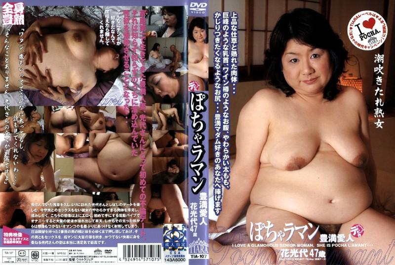 ぽっちゃりの人妻、花光代出演の不倫無料熟女動画像。ぽちゃラマン 豊満愛人 花光代47歳