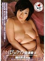 ぽちゃラマン 豊満愛人 絹田美津44歳 ダウンロード