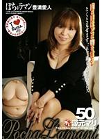 ぽちゃラマン 豊満愛人 源元マリ50歳 ダウンロード
