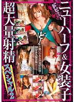 「ニューハーフ&女装子 超大量射精スペシャル2」のパッケージ画像