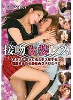 (433tko00109)[TKO-109] 接吻女装レズ オンナになって女とキスをする。唾液まみれの絡み合うベロとベロ ダウンロード