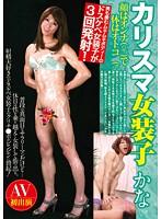 カリスマ女装子 かな 体はオトコで心はオンナ 男も羨むムキムキボディーのドスケベ女装子が3回発射!