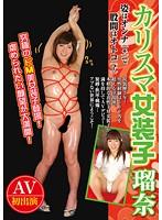 (433tko00126)[TKO-126] カリスマ女装子 瑠奈 ダウンロード