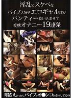 (434bcex00002)[BCEX-002] 淫乱でスケベなバイブ大好きエロギャル達がパンティー食い込ませて変態オナニー19連発 ダウンロード