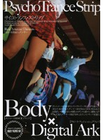 (434body001)[BODY-001] 本物素人ダンサー サイコトランス・ストリップ ダウンロード