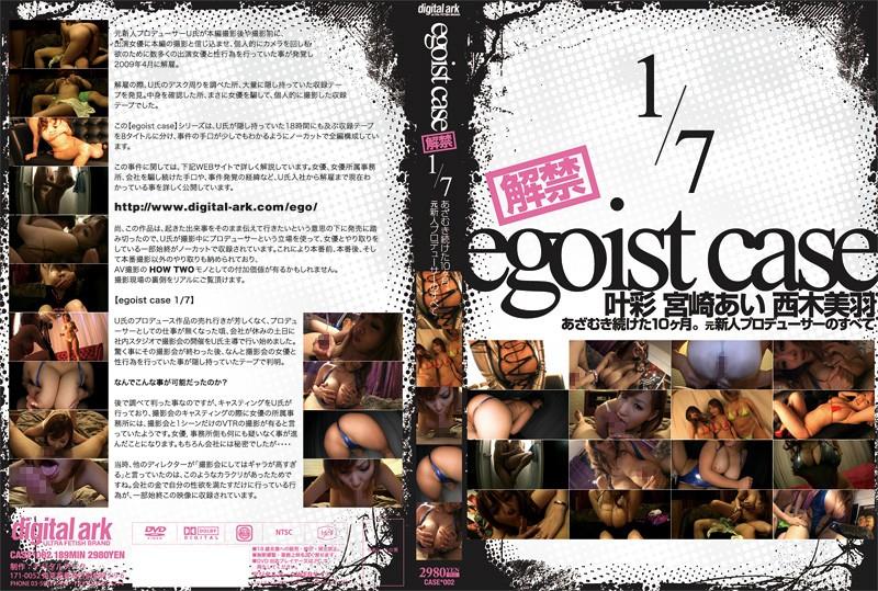 egoist case 解禁 1/7