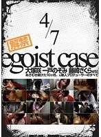 egoist case 解禁 4/7 ダウンロード