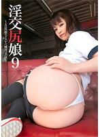 「淫交尻娘 9 ~エロ尻娘のドスケベ補習~ 木村つな」のパッケージ画像
