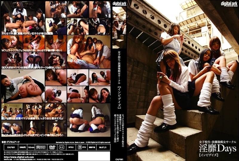 淫靡Days 1