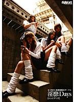 (434chij001)[CHIJ-001] 淫靡Days 1 ダウンロード