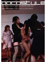 (434dbhk002)[DBHK-002] bocostyle 会社の女性社員達から、ボッコボコにリンチされた僕たち ダウンロード