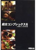 (434dfak021)[DFAK-021] 痴女コンプレックス 6 ダウンロード