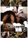 超ミニスカ女子校生3
