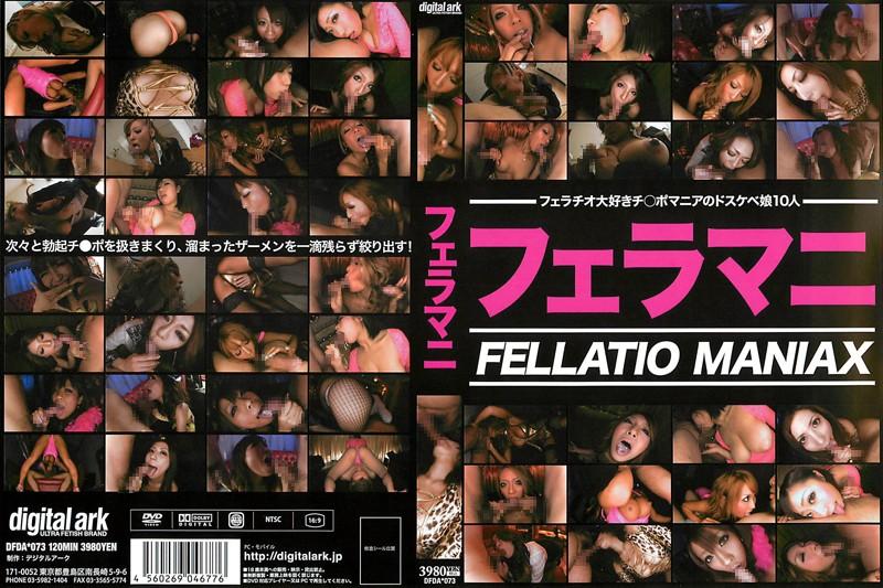 DFDA-073 フェラマニ