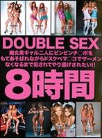 DOUBLE SEX8時間
