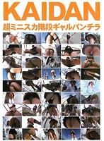 「KAIDAN ギャル女子校生階段パンチラ 2」のパッケージ画像