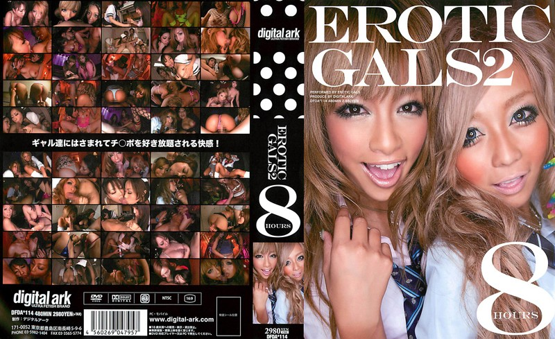 【独占】EROTIC GALS 2 8hours
