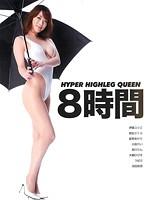 (434dfda00124)[DFDA-124] HYPER HIGHLEG QEEN 8時間 ダウンロード