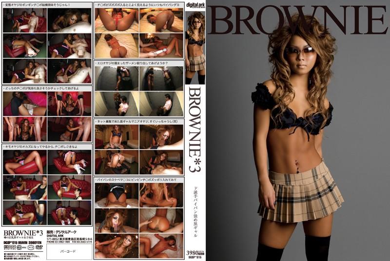 BROWNIE 3 ド派手パイパン強め黒ギャル