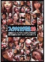 (434dgss003)[DGSS-003] フェラチオ女子校生20人 ダウンロード