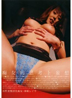 (434digi004)[DIGI-004] 痴女的思考ト妄想 神崎レイラ ダウンロード