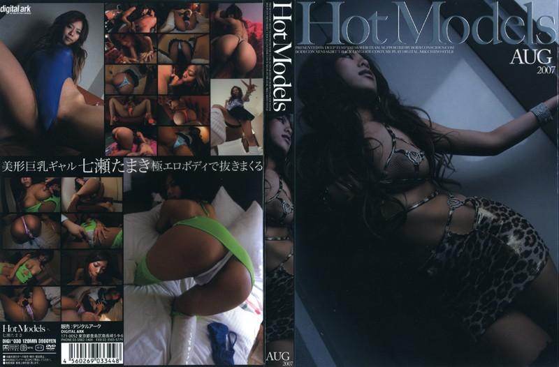 Hot Models 七瀬たまき