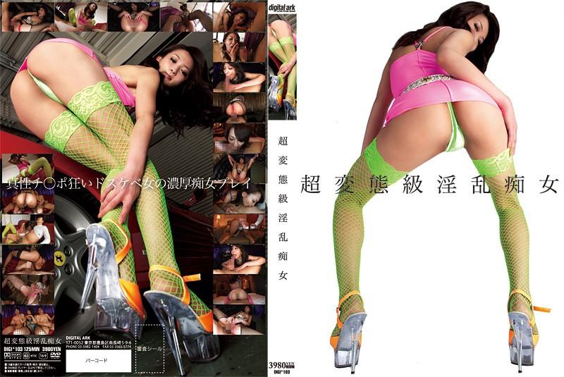 ボディコンの人妻、艶堂しほり(遠藤しおり)出演の無料熟女動画像。超変態級淫乱痴女