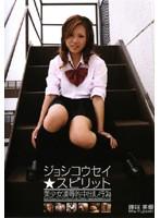 (434djks001)[DJKS-001] ジョシコウセイ★スピリット ダウンロード