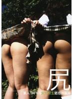 尻 素人コギャル女子校生魅惑制服編 ダウンロード