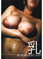 (434dmkg006)[DMKG-006] 乳 素人娘たわわな爆乳 HCUP 2 ダウンロード