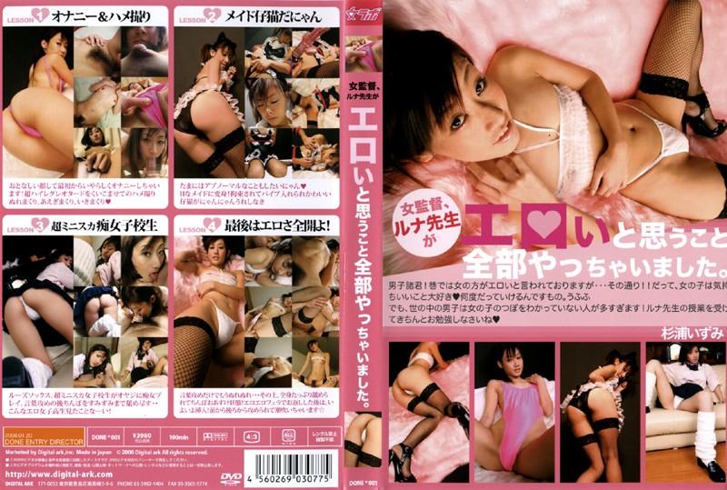 (434done001)[DONE-001] 女監督、ルナ先生がエロいと思うこと全部やっちゃいました。 ダウンロード