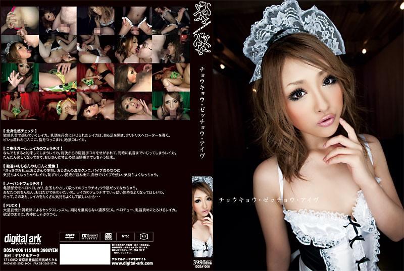 ロリのギャルのsex無料美少女動画像。チョウキョウ・ゼッチョウ・アイヴ 2