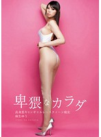DSOT-011 - Obscene Body Tall Campaign Girl Race Queen Slut Aso Yu