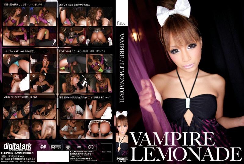 ロリの痴女、桜りお出演の手コキ無料美少女動画像。VAMPIRE/LEMONADE 11