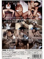 ゴールドマンの投稿ビデオ 淫乱爆乳女教師編 ダウンロード