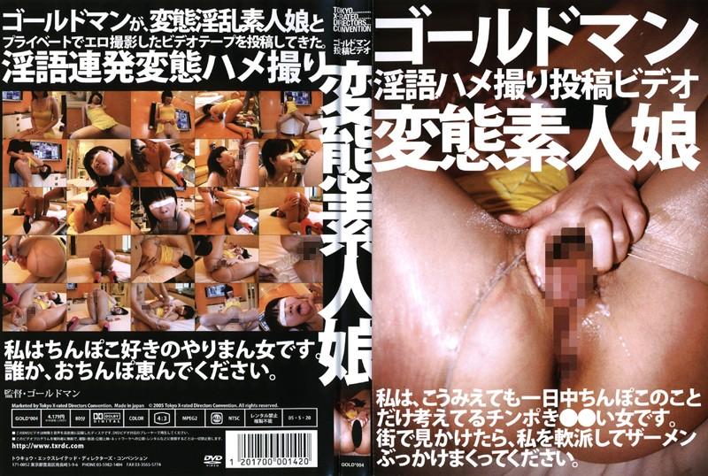 (434gold004)[GOLD-004] ゴールドマン 淫語ハメ撮り投稿ビデオ 変態素人娘 ダウンロード
