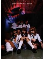 (434groo005)[GROO-005] 【ギャルサー制服ダンス撮影会】 ダウンロード