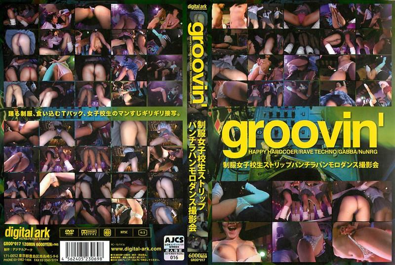 [GROO-017] groovin'(GROO-017)