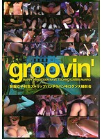 (434groo00017)[GROO-017] groovin'(GROO-017) ダウンロード