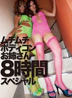 ムチムチボディコンお姉さん8時間スペシャル ダウンロード