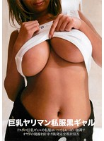 (434kcda00021)[KCDA-021] 巨乳ヤリマン私服黒ギャル ダウンロード