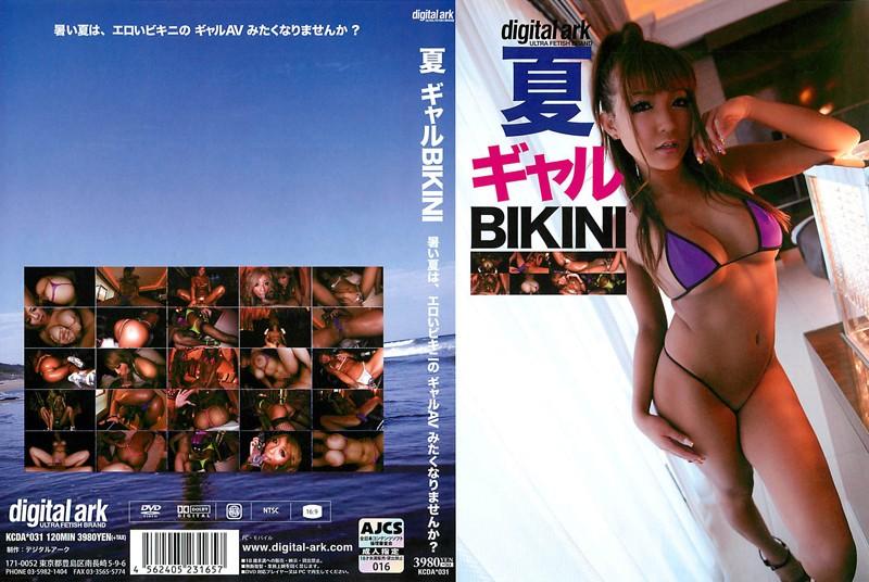 [KCDA-031] 夏 ギャルBIKINI 暑い夏は、エロいビキニの ギャルAV みたくなりませんか?