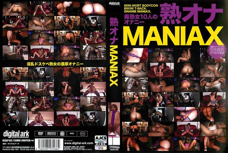 巨乳の熟女のオナニー無料動画像。熟オナMANIAX