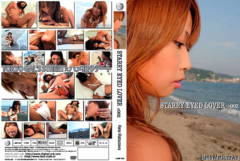 STARRY EYED LOVER #002 Hana Matsuzawa