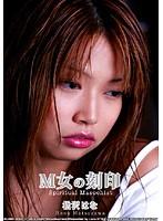 (434lamf009)[LAMF-009] M女の刻印 Spiritual Masochist ダウンロード
