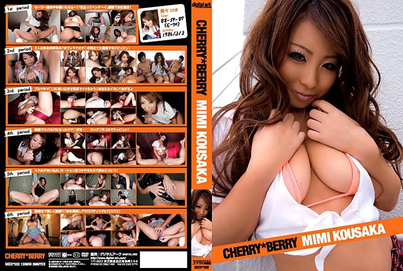 【無料エロ動画】CHERRY*BERRY MIMI KOUSAKA