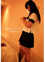 「女子校生コンプレックス2」のパッケージ画像