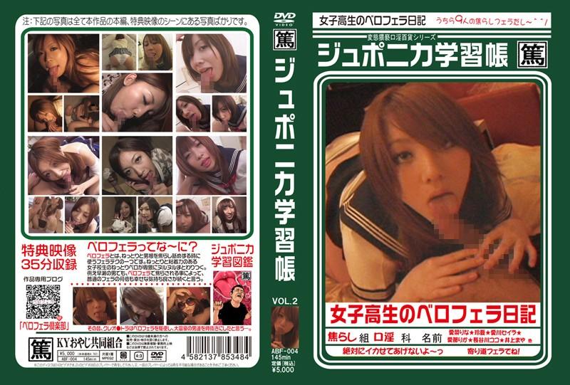 ジュポニカ学習帳 VOL.2
