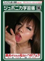 「ジュポニカ学習帳 VOL.5」のパッケージ画像